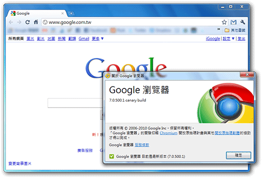 Google chrome portable | Google 瀏覽器免安裝版 版本 7.0.500.1