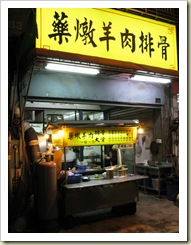 Toki 【我的左京生活】: 【台中】慶和藥燉羊肉排骨