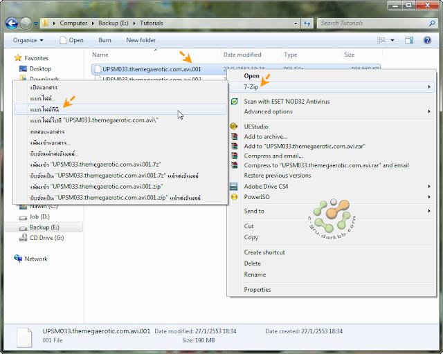 เทคนิคการรวมไฟล์นามสกุล 001, 002, 003, ... ด้วยโปรแกรม 7-Zip 7zE01