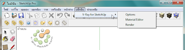 SketchUp - V-Ray for SketchUp 1.48.66 Vrayre02