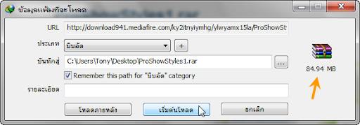 download - เทคนิคการดาวน์โหลดไฟล์จากเว็บ Mediafire ด้วย Internet Download Manager Idmshow
