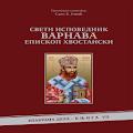 Android aplikacija Sv.Varnava, episkop hvostanski