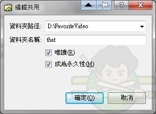 Virtualbox-share-004
