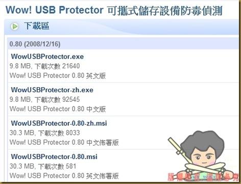 nEO_IMG_wowusbprotector_001