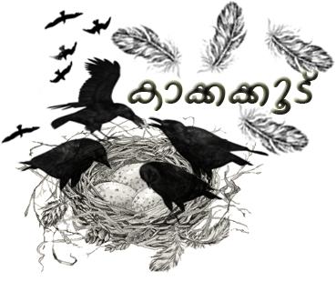 കാക്കക്കൂട് - കലപിലകള്ക്കൊരാമുഖം