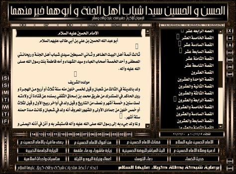 برنامج الحسين