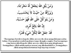 ayat-sejuta-dinar