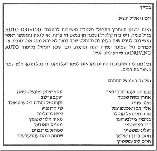 yeshiva notice