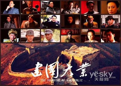 19.01.2010 : Đại Nghiệp Kiến Quốc: Bộ poster giới thiệu phim