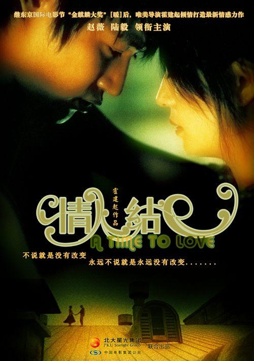18.08.2010 : Giới thiệu phim: TÌNH NHÂN KẾT | 情人结 | A TIME TO LOVE