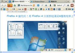 firefox 4 老闆鍵-01