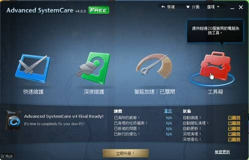 advanced systemcare 4-02