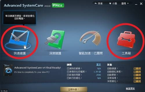 advanced systemcare 4-08
