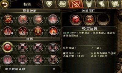 dungeon hunter 2-09