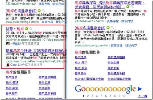 google social search-02