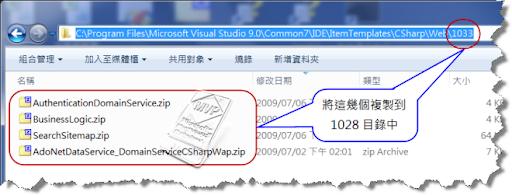 將 1033 目錄中的檔案複製到 1028