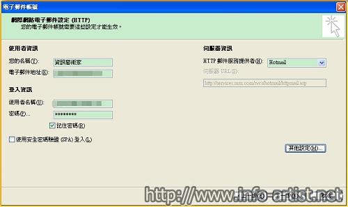 hotmail11_nEO_IMG.jpg