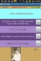 Screenshot of משכילון - גירסת הדגמה