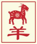 овца(коза)