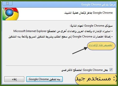 (: مستخدم جيد تخصيص اعدادات Google Chrome