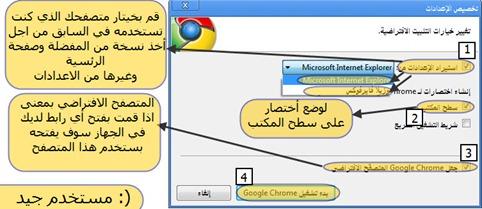 (: مستخدم جيد تخصيص الاعدادات لمتصفح Google Chrome