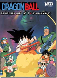 DragonBall Movie # 1 The Legend of Shenlong (Thai)