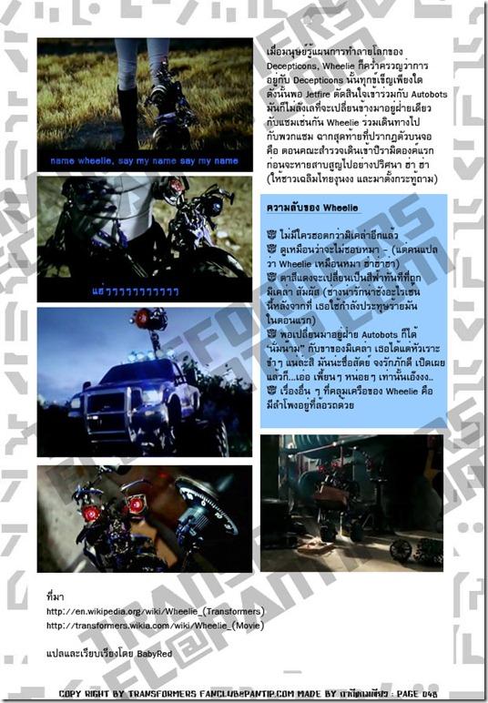 TFFC@PANTIP.COM - Wheelie (Autobot)
