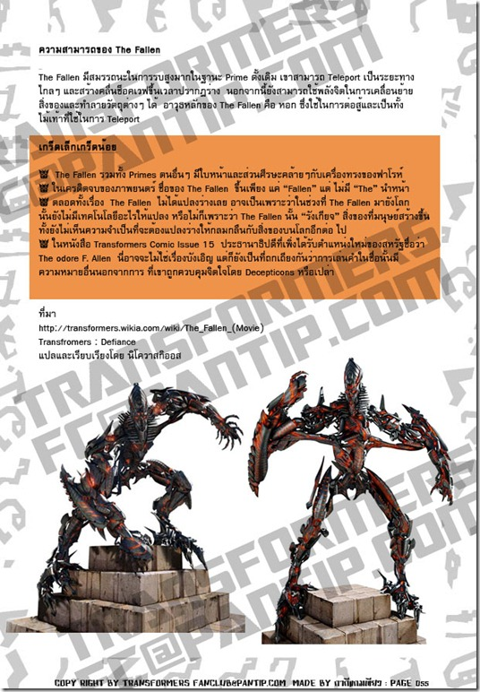 TFFC@PANTIP.COM - The Fallen (Decepticon)