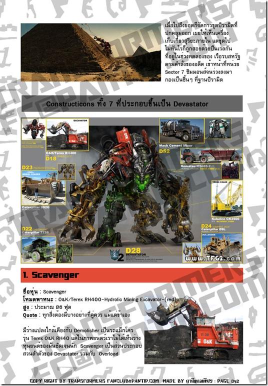 TFFC@PANTIP.COM - Devastator (Decepticon)