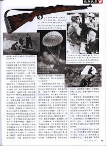 Weapon.Magazine.Vol.69.Feb.2005.Chinese.eBook-TLFeBOOK.兵器-57.jpg