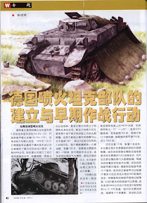 Weapon Magazine May 2006 Chinese Ebook-Tlfebook-44.jpg