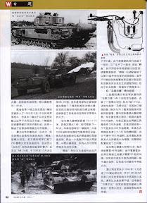 Weapon Magazine May 2006 Chinese Ebook-Tlfebook-64.jpg