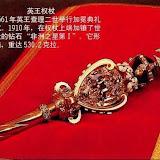英王权杖.jpg