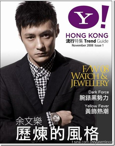 Yahoo HK Trend Guide, Now 2008