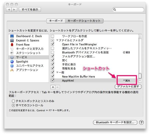 AppHtml_Shortcut.jpg