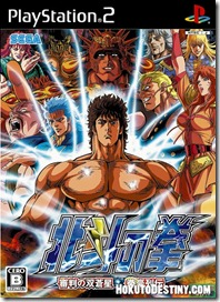 hokuto_no_ken_fighting_cover