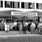 八木小学校講堂竣工式.jpg