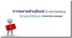 E-mail marketing presentation