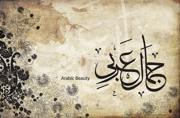 3 40+ Beautiful Arabic Typography And Calligraphy