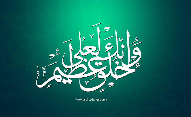 12 40+ Beautiful Arabic Typography And Calligraphy