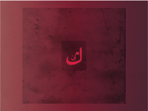 27 40+ Beautiful Arabic Typography And Calligraphy
