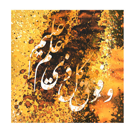 37 40+ Beautiful Arabic Typography And Calligraphy