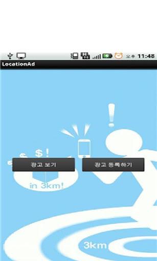 LocationAd 무료 광고 어플
