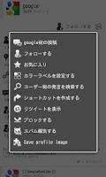 Screenshot of ImageSaver for twicca