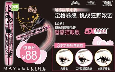 Hello-Kitty-2