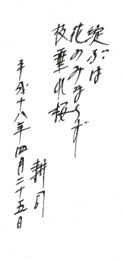 maitreya_haiku
