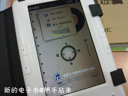 台电科技电子书K5