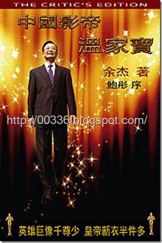中国影帝温家宝