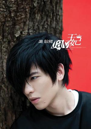 Jam Xiao Jing Teng Latest Album