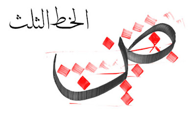 Arabic Calligraphy Classes